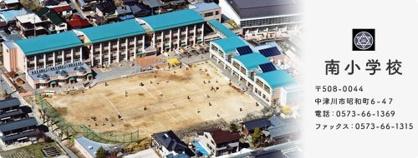 中津川市南小学校の画像1