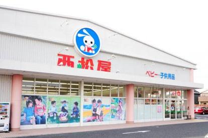 西松屋野田みずき店の画像1