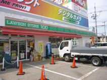 ローソンストア100野田山崎店