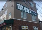 業務スーパー 逗子店
