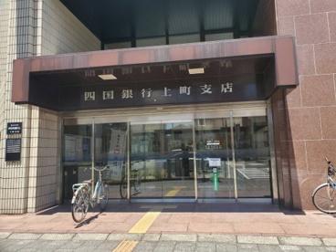 四国銀行上町支店の画像1