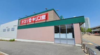 キリン堂 新多聞店の画像1