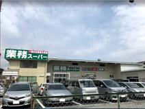 業務スーパー ふじみ野上福岡店