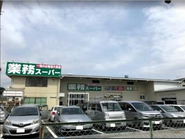 業務スーパー ふじみ野上福岡店の画像1