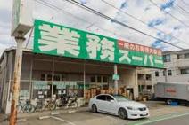 業務スーパー さいたま大宮店