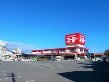ユーホー 福山南店の画像1