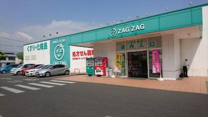 ZAG ZAG(ザグザグ) 多治米店の画像1