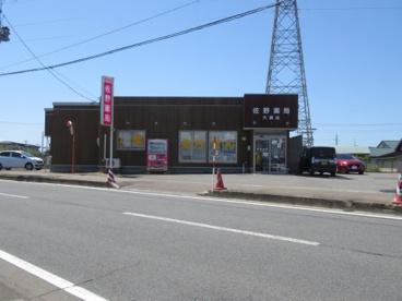 佐野薬局の画像1