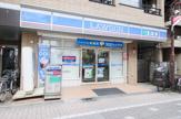 ローソン 幡ヶ谷二丁目店