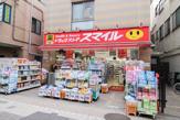 ドラッグストアスマイル幡ケ谷店