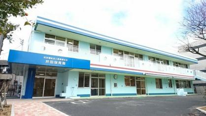 井田保育園の画像1