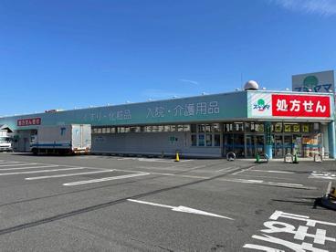 ドラッグスギヤマ 久保田店の画像1