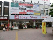 東急ストア 金町店