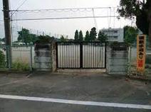 富士見市立水谷小学校