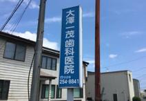 大澤一茂歯科医院