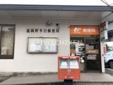 福岡野多目郵便局