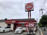 ガスト 南大橋店(から好し取扱店)