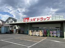 スギ薬局ジャパン小手指店