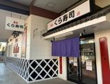 無添 くら寿司 セブンタウン小豆沢店