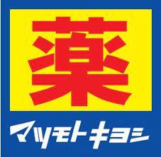 マツモトキヨシ 京都三条河原町店の画像1