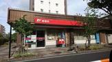 足立花畑五郵便局