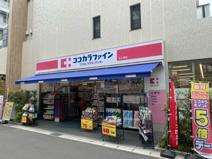 ココカラファイン 本八幡店