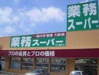 業務スーパー 桂店の画像1