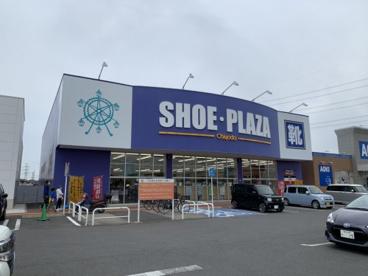シュープラザ 東松山ライフガーデン店の画像1