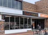 タリーズコーヒー 東松山店