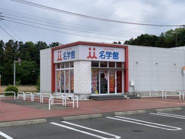 名学館 ライフガーデン東松山校の画像1