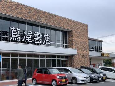 蔦屋書店 東松山店の画像1