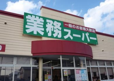 業務スーパー 高崎中泉店の画像1