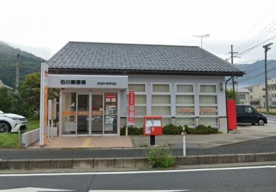 石川郵便局の画像1