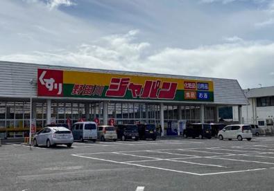 ジャパン 野田川店の画像1