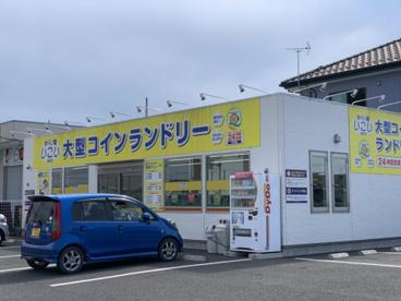 あらい屋いこい 高坂店の画像1