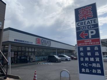 クリエイトS・D 東松山高坂店の画像1
