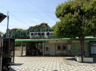 神戸電鉄緑が丘駅の画像1