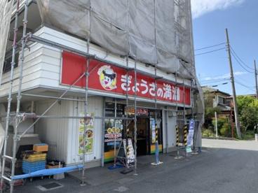 ぎょうざの満洲 高坂駅前店の画像1
