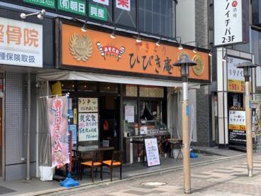 やきとりひびき庵 高坂駅西口店の画像1