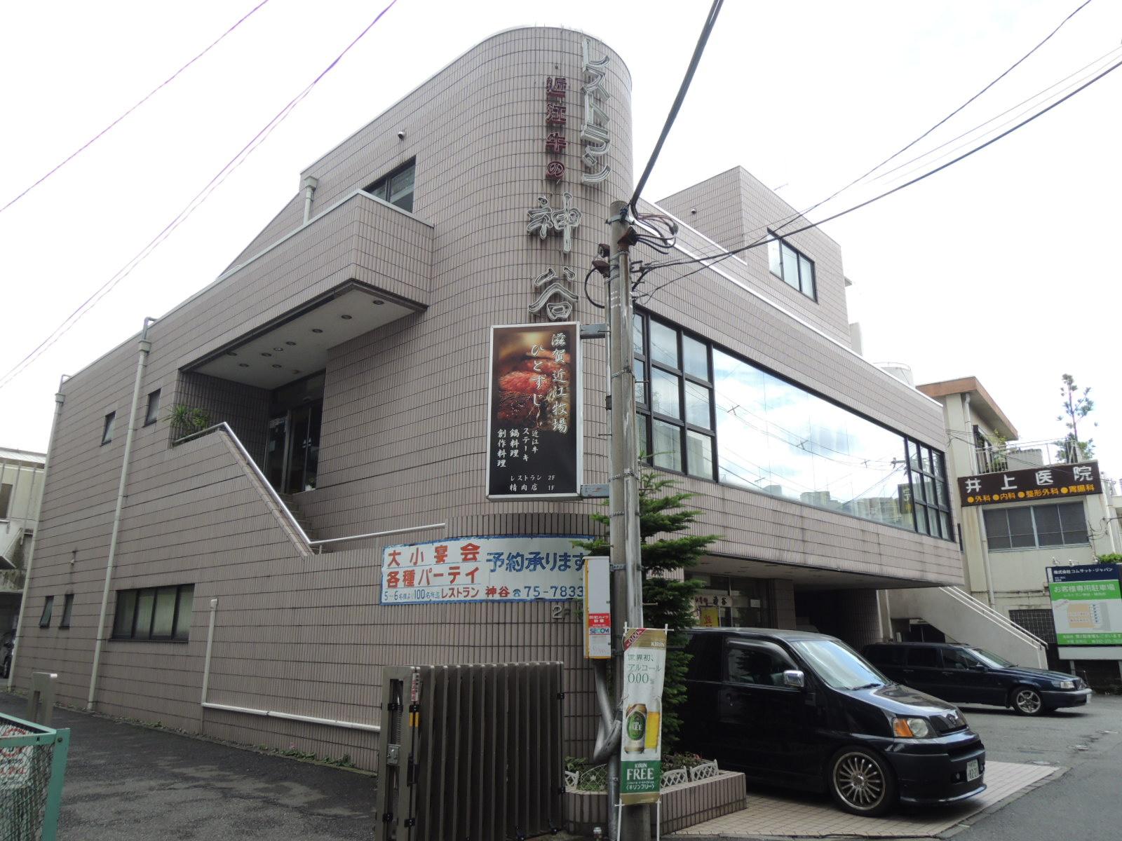 レストラン神谷の画像