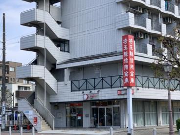 埼玉縣信用金庫ATM高坂駅西口出張所の画像1
