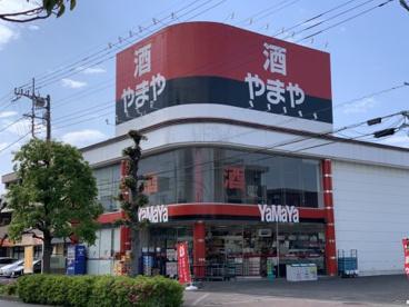 酒のやまや 高坂駅前店の画像1