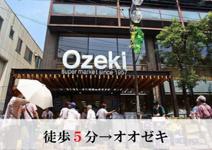 オオゼキ御嶽山店