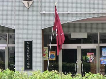 品川区立戸越台中学校の画像1