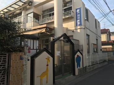 東戸越保育園の画像1