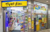 マツモトキヨシ ミュー阪急桂店