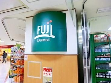 フジ 武蔵中原店の画像1