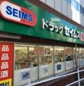 ドラッグセイムス西新宿6丁目店