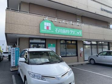 石川歯科クリニックの画像1