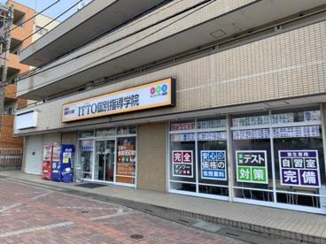 ITTO個別指導学院 東松山高坂駅前校の画像1